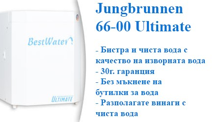 Филтърна система Jungbrunnen 66-00 Ultimate