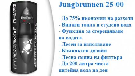56de9a3d750 Система за филтриране Jungbrunnen 25-00 — BestWater.bg